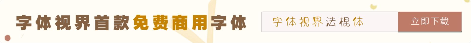字体视界-字体法棍体