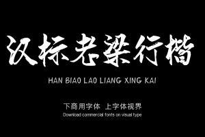 汉标老梁行楷-字体下载