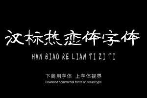 汉标热恋体字体-字体大全
