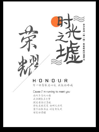 XFont-字体设计