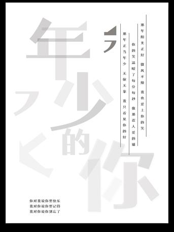 义启字库-字体设计
