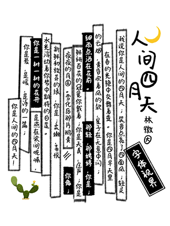 XFont字库-X-撸撸手迹-字体设计