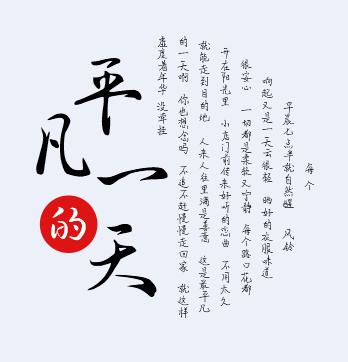 XFont字库-X-花样美男-字体大全