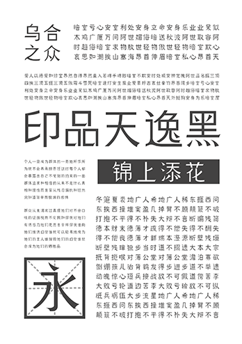 印品字库-印品天逸黑-字体大全