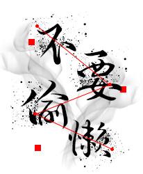 XFont-X-花样美男-字体大全