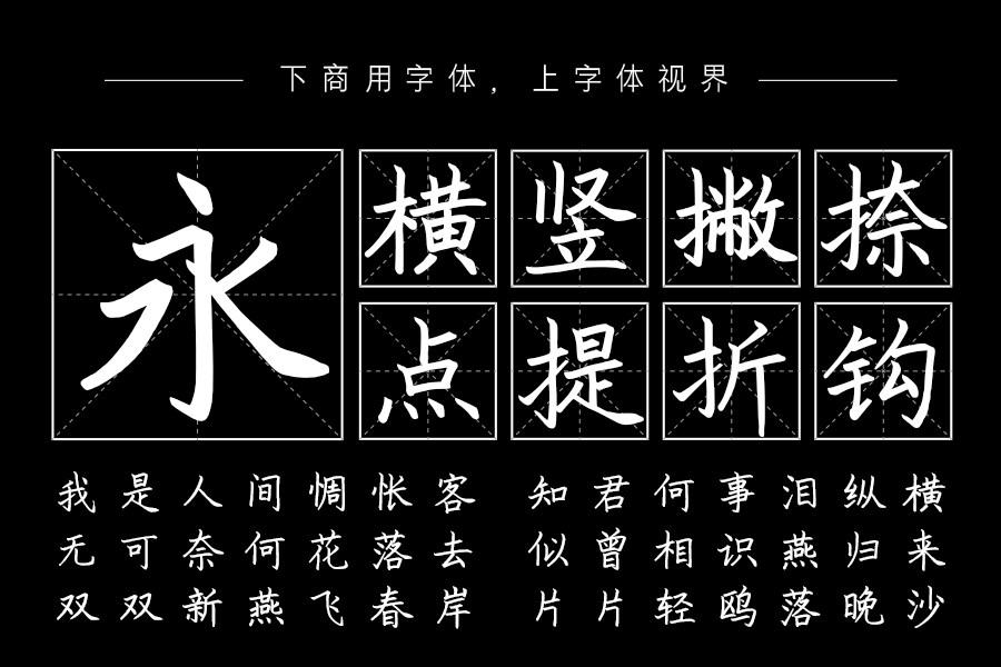 安景臣硬笔楷书字帖版