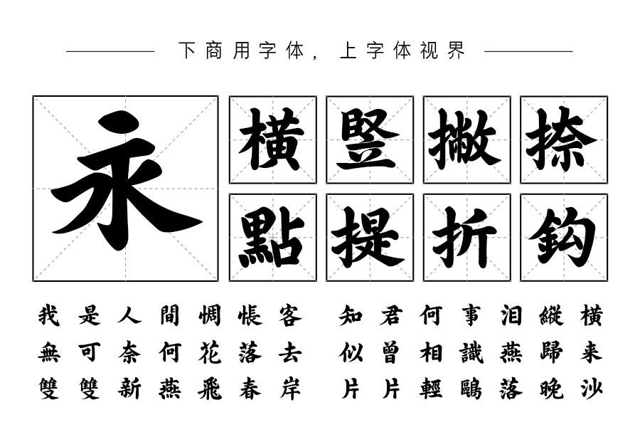 邯郸朝鲜榜书繁体