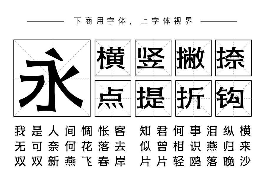 三极青竹简体