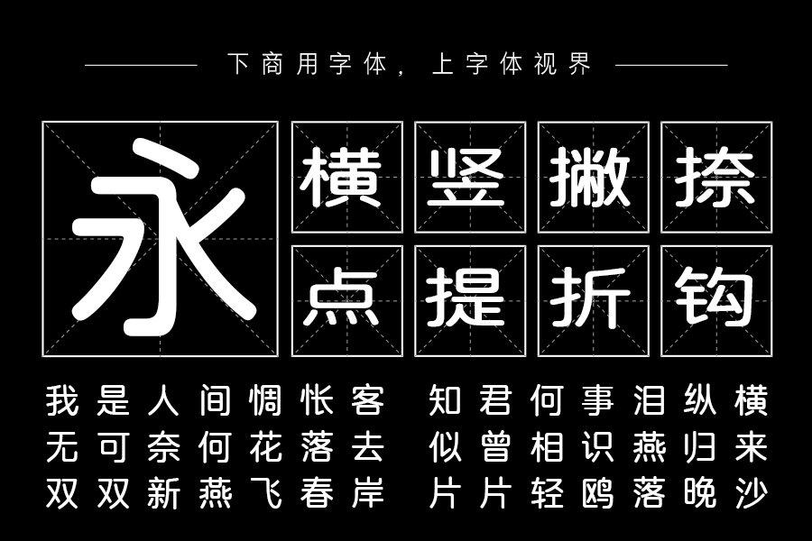 三极圆体简-中