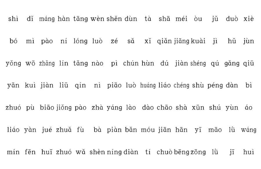 Serif拼音U02