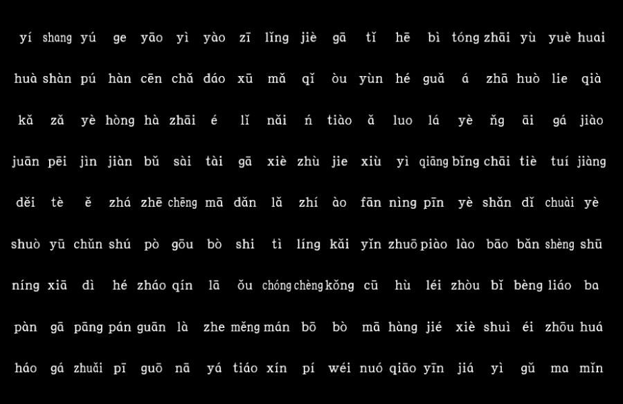 Serif拼音U03