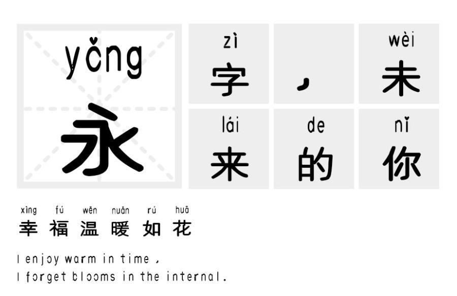汉标粗圆拼音