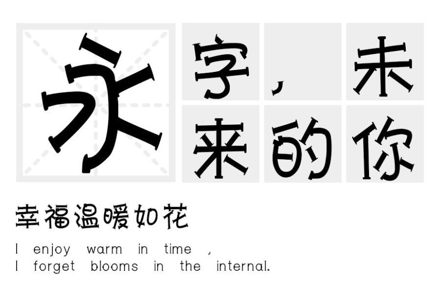 汉标工字体