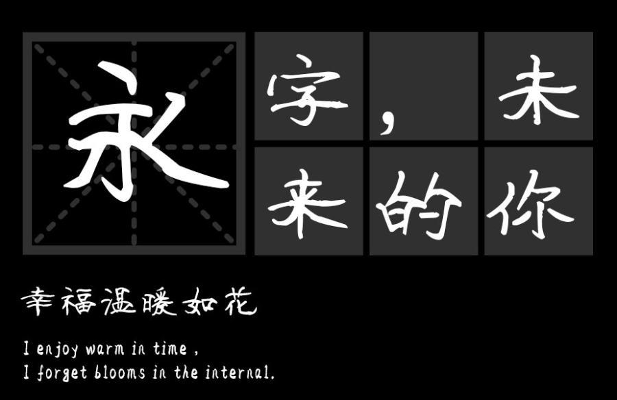汉标热恋体字体