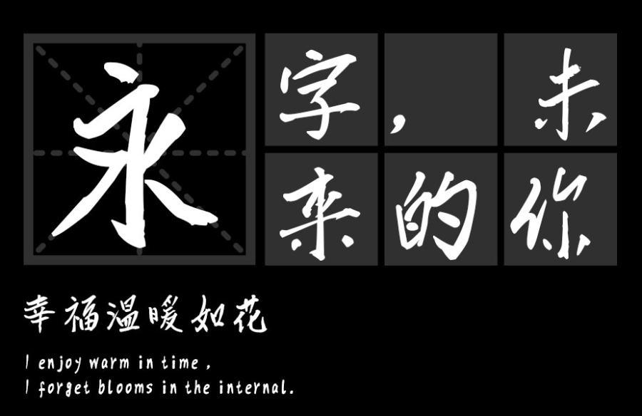 汉标儒雅楷书