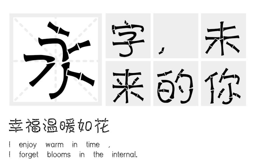 汉标竹节体