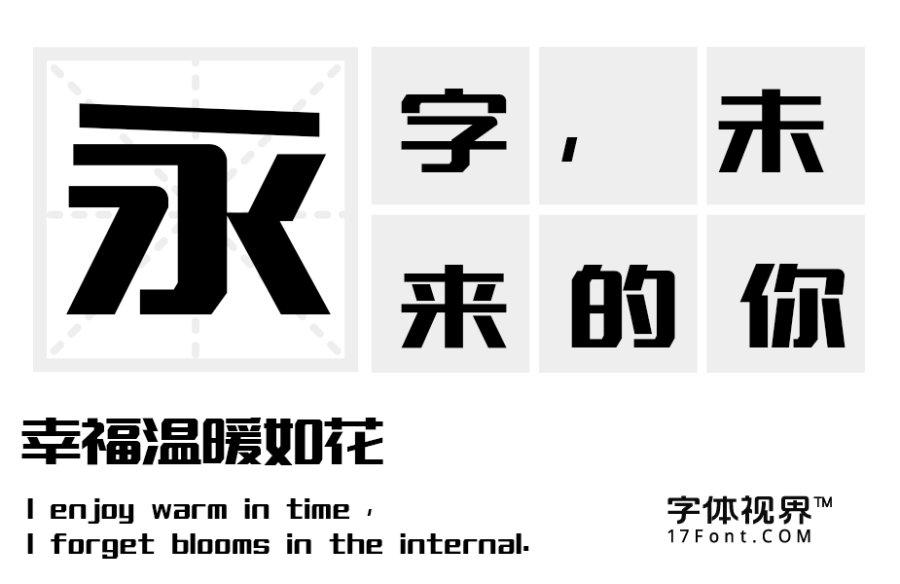 胡曉波硬漢體