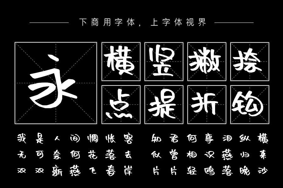 沐瑶随心手写体