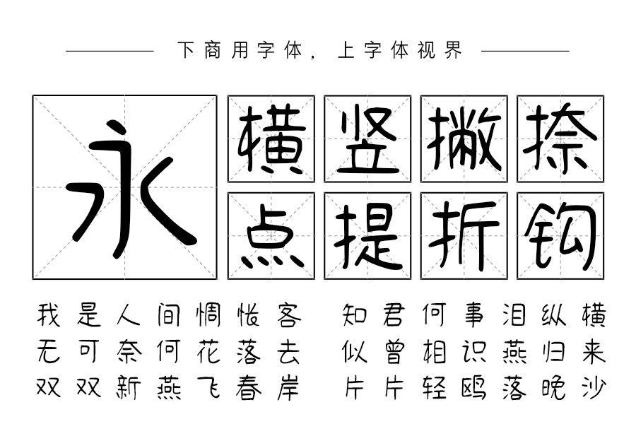清松手写体1