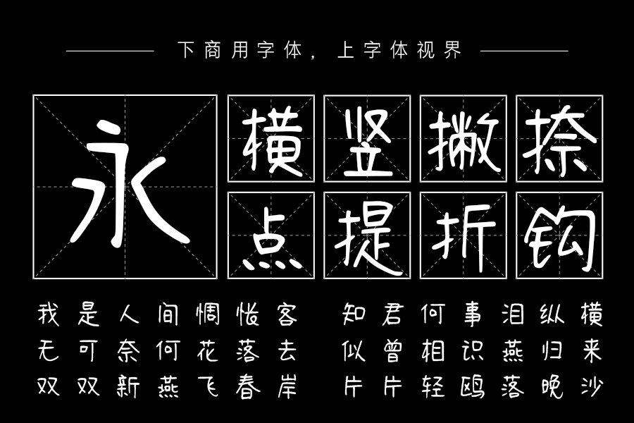 清松手写体2