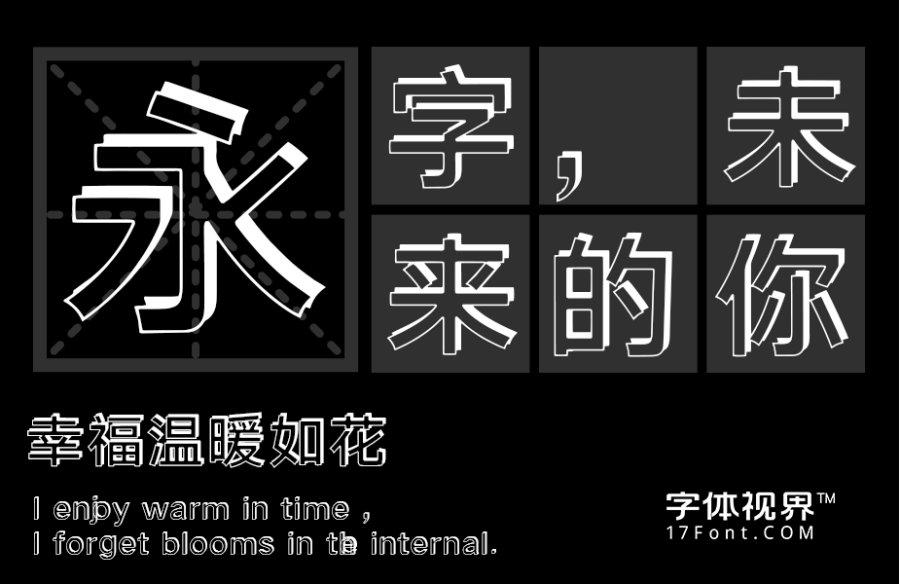 三极立体极黑简体