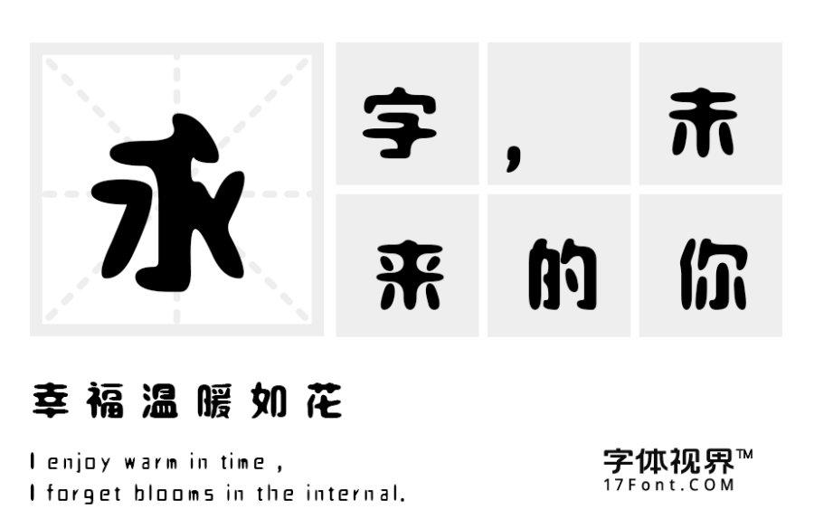 三极钟鼎文简体