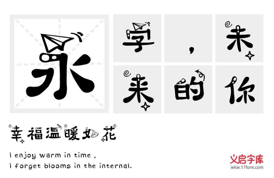 天秤座字体