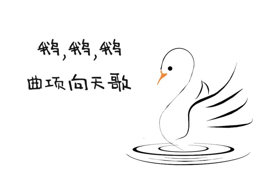 义启萌雨体