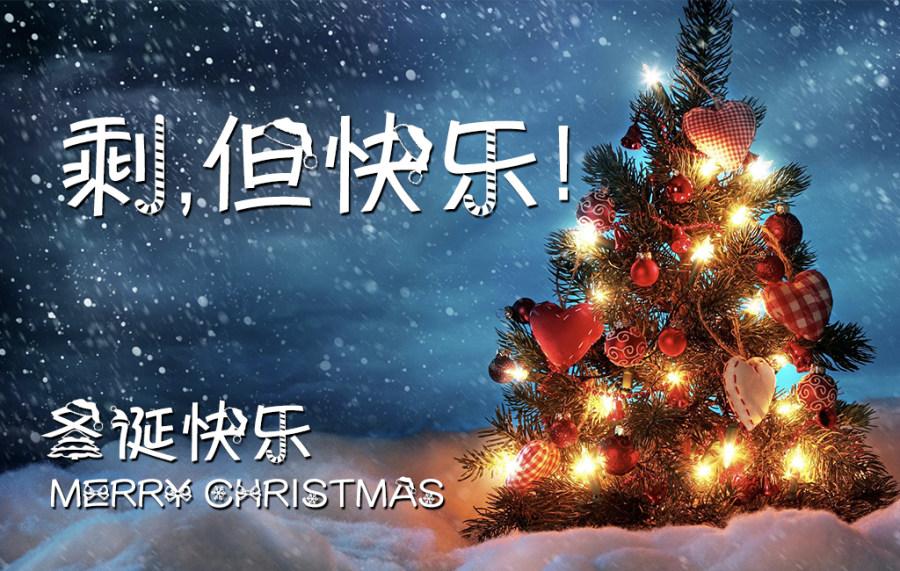 义启圣诞体