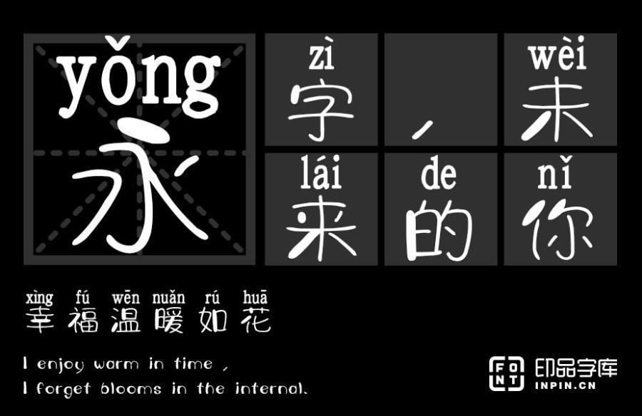 字体视界法棍体拼音版