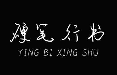 undefined-安景臣硬笔行书-字体大全