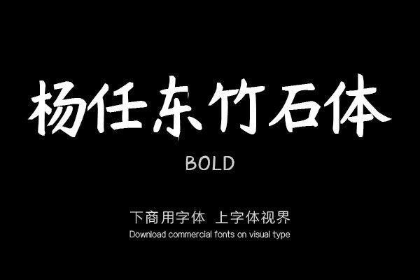 杨任东竹石体-Bold
