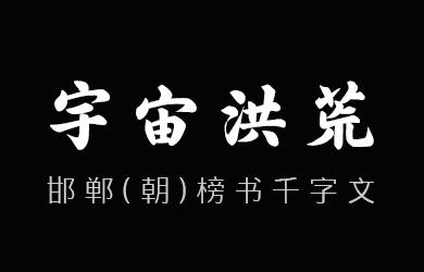 undefined-邯郸(朝)榜书千字文-字体设计