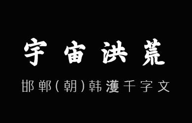undefined-邯郸(朝)韩濩千字文-艺术字体