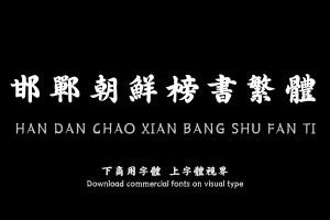邯郸朝鲜榜书繁体-字体设计
