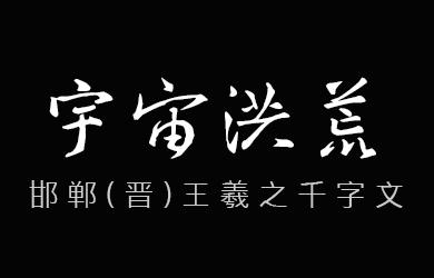 undefined-邯郸(晋)王羲之千字文-字体大全