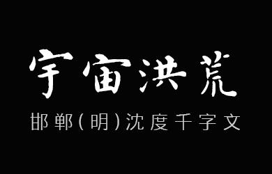 undefined-邯郸(明)沈度千字文-字体下载