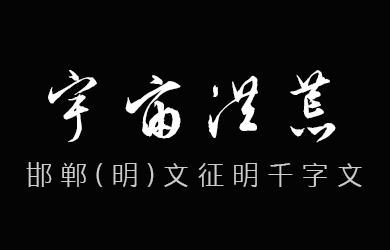 undefined-邯郸(明)文征明千字文-字体大全