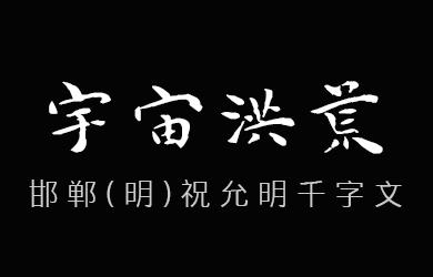 undefined-邯郸(明)祝允明千字文-艺术字体
