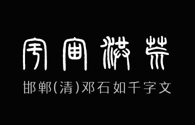 undefined-邯郸(清)邓石如千字文-字体设计