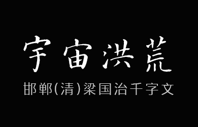 undefined-邯郸(清)梁国治千字文-字体设计