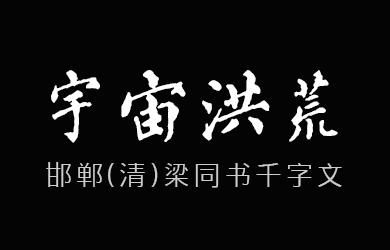 undefined-邯郸(清)梁同书千字文-字体设计