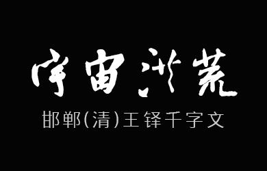 undefined-邯郸(清)王铎千字文-字体设计