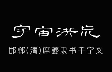 undefined-邯郸(清)席夔隶书千字文-字体设计