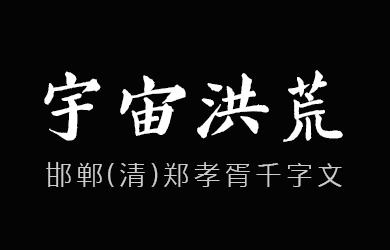 undefined-邯郸(清)郑孝胥千字文-字体大全