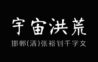 undefined-邯郸(清)张裕钊千字文-艺术字体