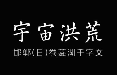 undefined-邯郸(日)卷菱湖千字文-字体下载
