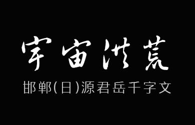 undefined-邯郸(日)源君岳千字文-字体设计