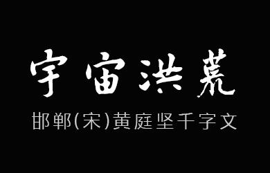 undefined-邯郸(宋)黄庭坚千字文-字体设计