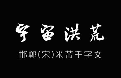 undefined-邯郸(宋)米芾千字文-字体设计